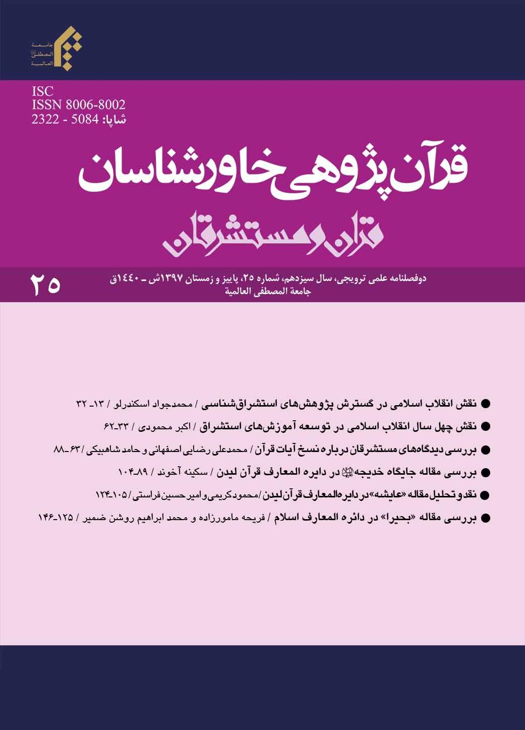 قرآن پژوهی خاورشناسان